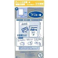 【ブッカー君】小文庫版サイズ 透明ブックカバー 1pack(1pack:10枚入り)
