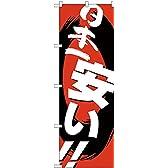 のぼり旗 日本一安い H-2222(受注生産)