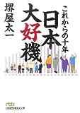 これからの十年日本大好機 (日経ビジネス人文庫)