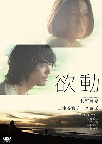 欲動 [DVD]
