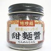 甜麺醤(テンメンジャン) 聘珍樓 調味料シリーズ