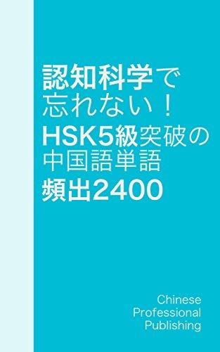 認知科学で忘れない! HSK 5級突破の中国語単語 頻出2400 5/12