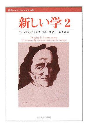 新しい学〈2〉 (叢書・ウニベルシタス)の詳細を見る