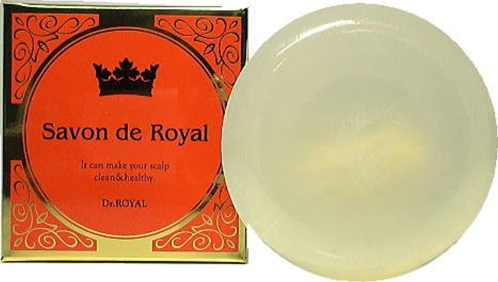 被害者保守可能プロットSavon de Royal 最高級石鹸