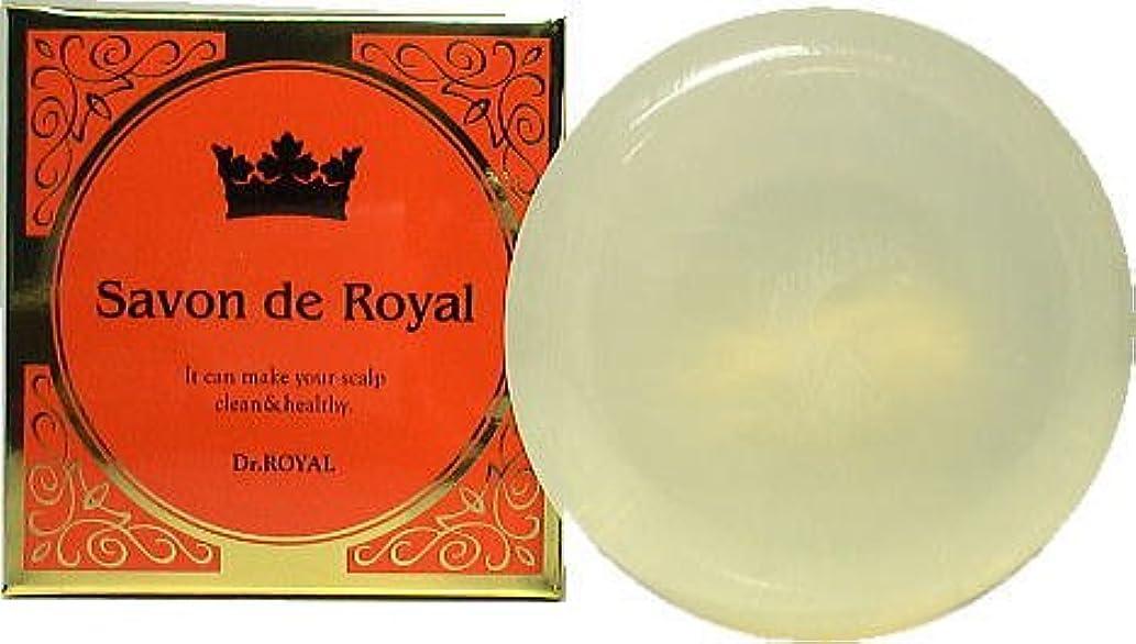 保存するファックス上記の頭と肩Savon de Royal 最高級石鹸