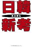 日韓新考 (扶桑社文庫)