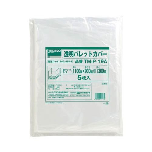 トラスコ中山(TRUSCO) 透明パレットカバー 1100X900X1300用 厚み0.03 TM-P-19A 1袋(5枚) 342-9814