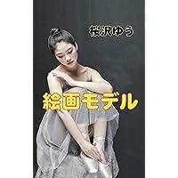絵画モデル (性転のへきれきTS文庫)