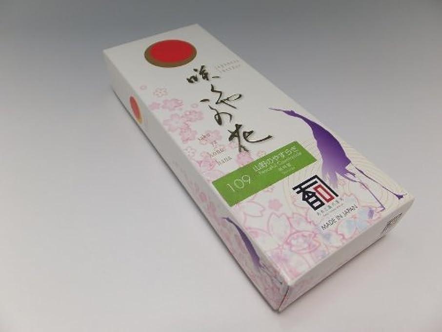 不合格簡略化する側面「あわじ島の香司」 日本の香りシリーズ  [咲くや この花] 【109】 山野のやすらぎ (有煙)