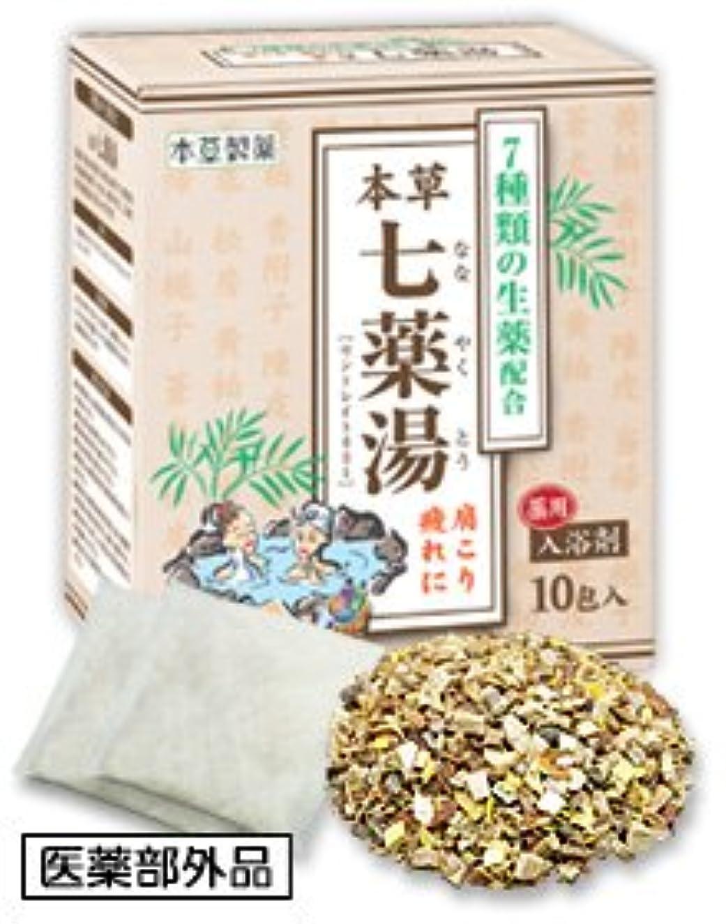 【AFC公式ショップ】7種類の生薬配合 本草七薬湯