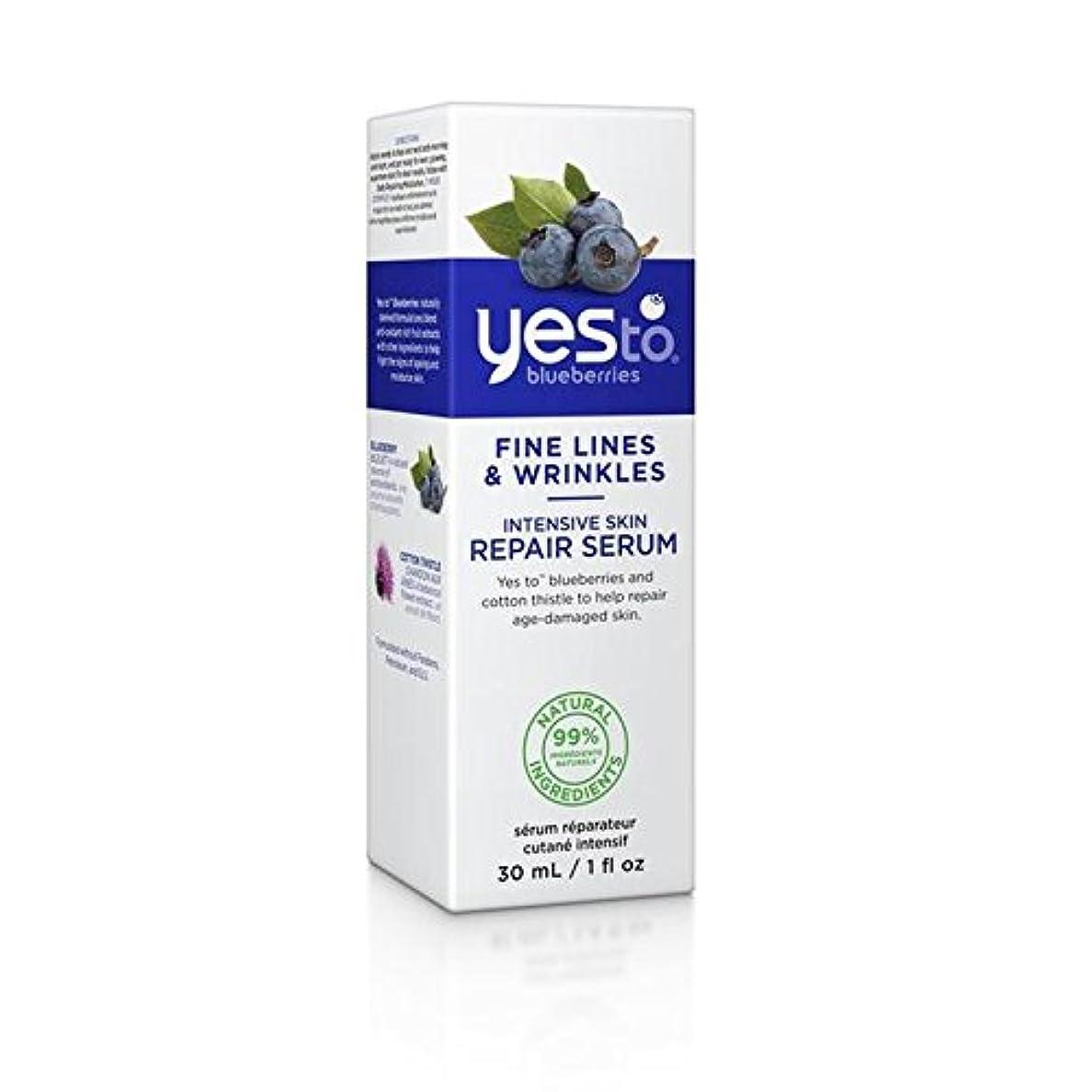 処方選択する女将はいブルーベリーセラム30へ x4 - Yes to Blueberries Serum 30ml (Pack of 4) [並行輸入品]