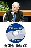 鬼頭宏 人口から読む日本の歴史の著者【講演CD:人口減少問題を歴史的視点で考える】