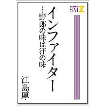 インファイター~野郎の味は汗の味 G-men&SUPER SM-Zゲイ小説文庫