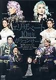宝塚歌劇 ミュージカル 『エリザベート』 上演10周年記念 エリザベート 10周年 ガラコンサート(DVD)