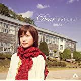 Dear/旅立ちの日に・・・(初回生産限定盤B)