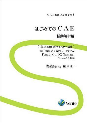 はじめてのCAE 振動解析編