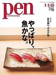 Pen(ペン) 2020年 1/1・15 号[やっぱり、魚かな。]