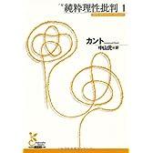 純粋理性批判〈1〉 (光文社古典新訳文庫)