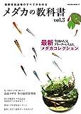 最新改良品種のすべてがわかる メダカの教科書 Vol.3 (サクラムック)