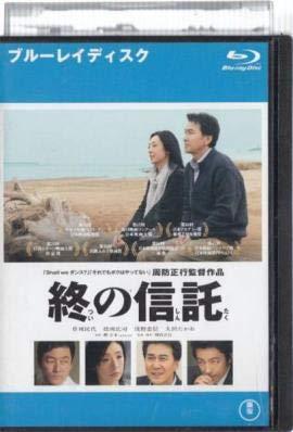 終の信託 Blu-ray