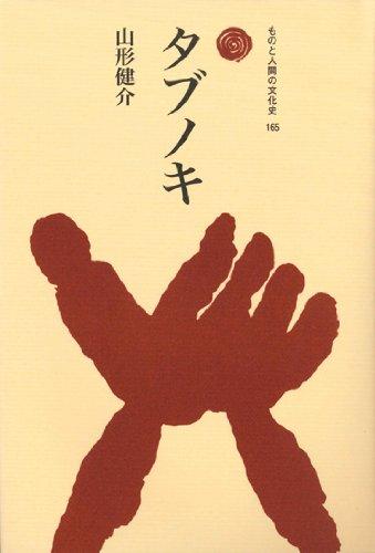 タブノキ (ものと人間の文化史)