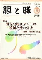 胆と膵 Vol.40 No.10(10 特集:胆管金属ステントの種類と使い分け
