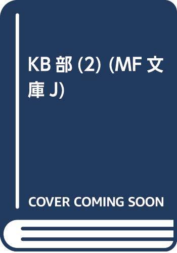 [画像:KB部(2) (MF文庫J)]