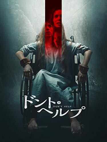 ドント・ヘルプ(字幕版)