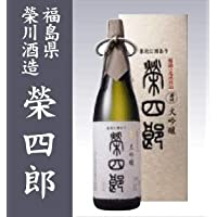 福島県栄川酒造プレミアム日本酒 榮四郎 大吟醸 一升/福島県地酒
