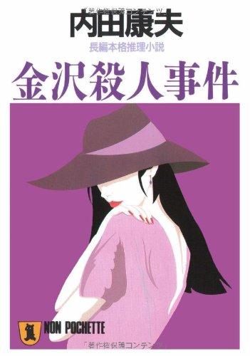 金沢殺人事件 (ノン・ポシェット)の詳細を見る