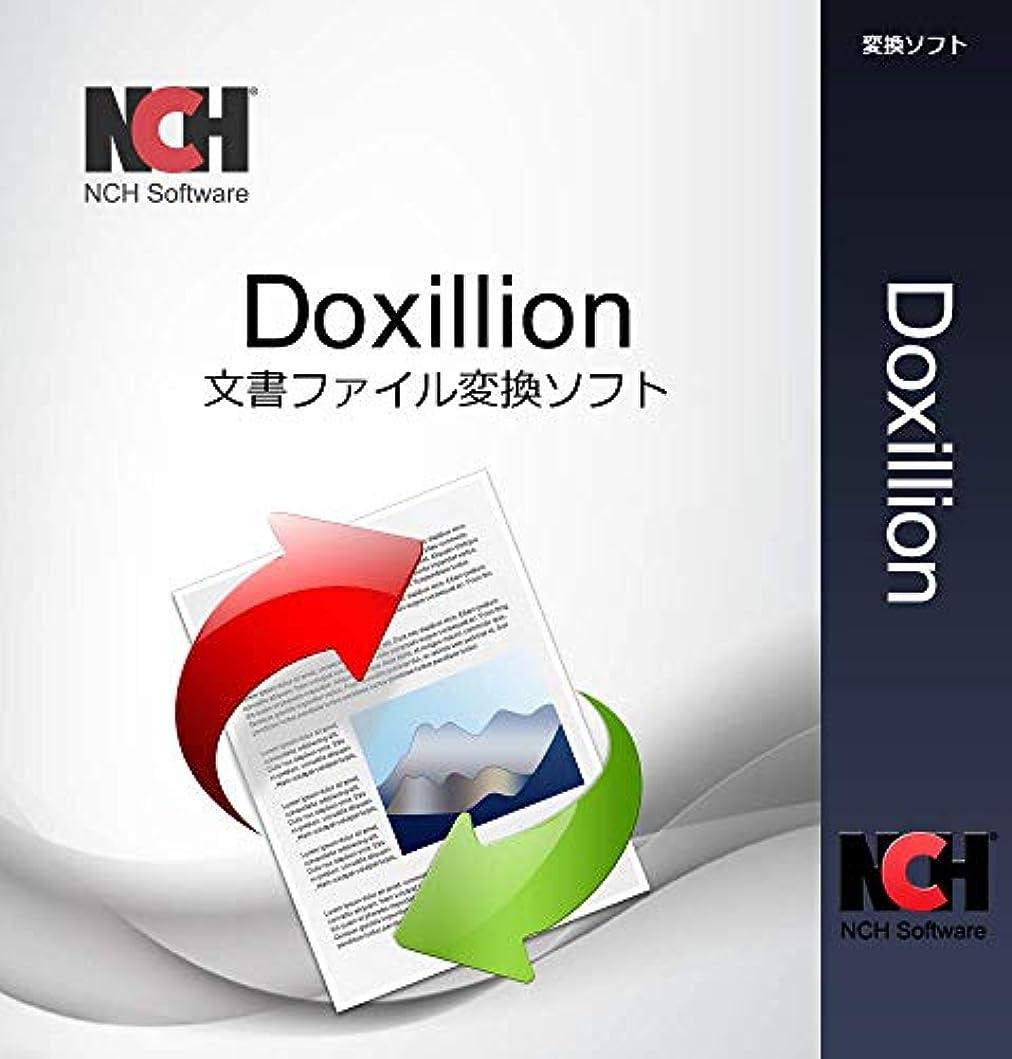 Doxillion文書ファイル変換ソフトWindows版【無料版】|ダウンロード版