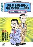 湯川秀樹&朝永振一郎―二つのノーベル物理学賞 (丸善コミックス)