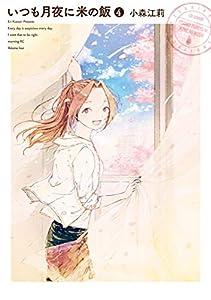 いつも月夜に米の飯(4) (モーニングコミックス)