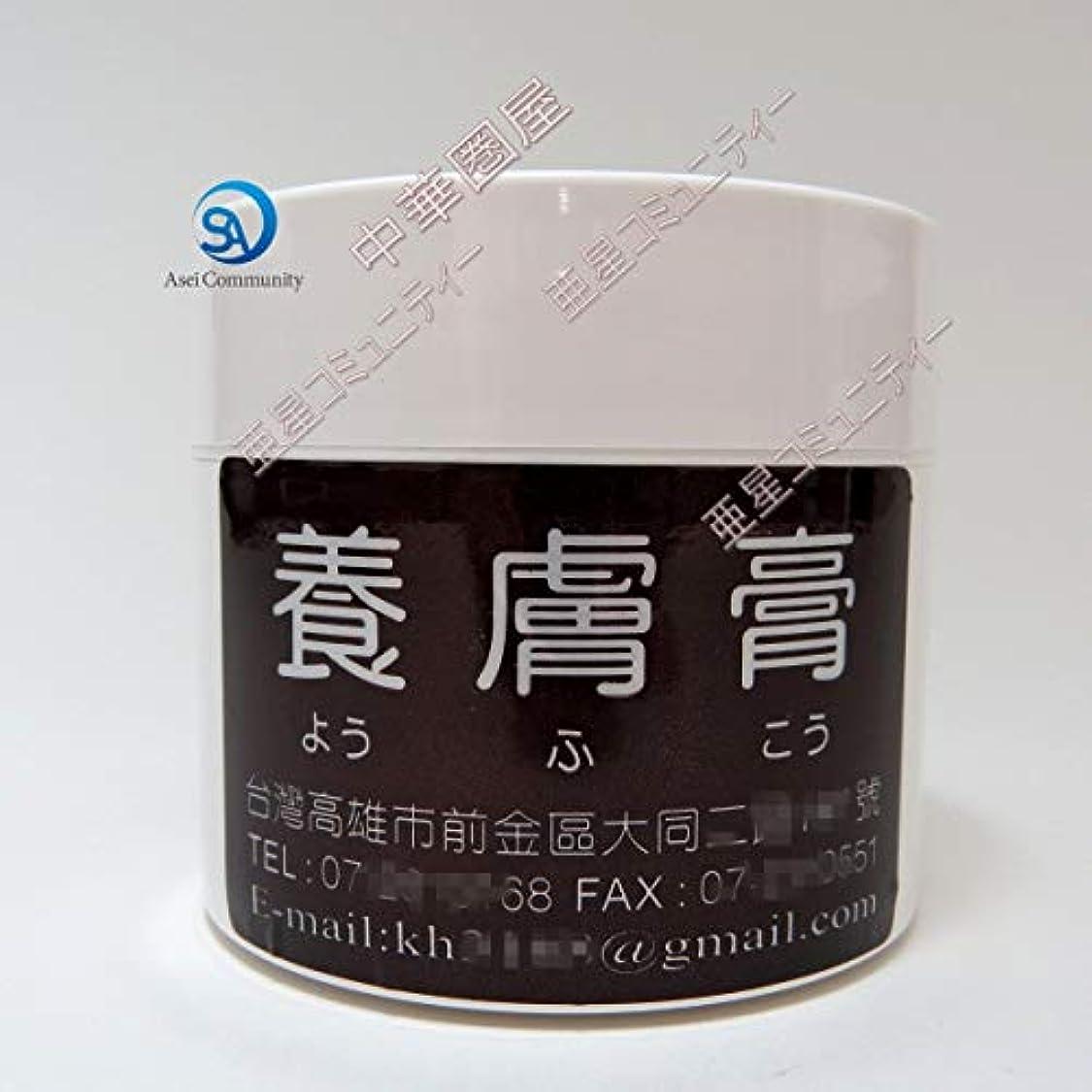 証人議会喜んで台湾お土産 台湾 高雄 ようふこう 養膚膏 120g