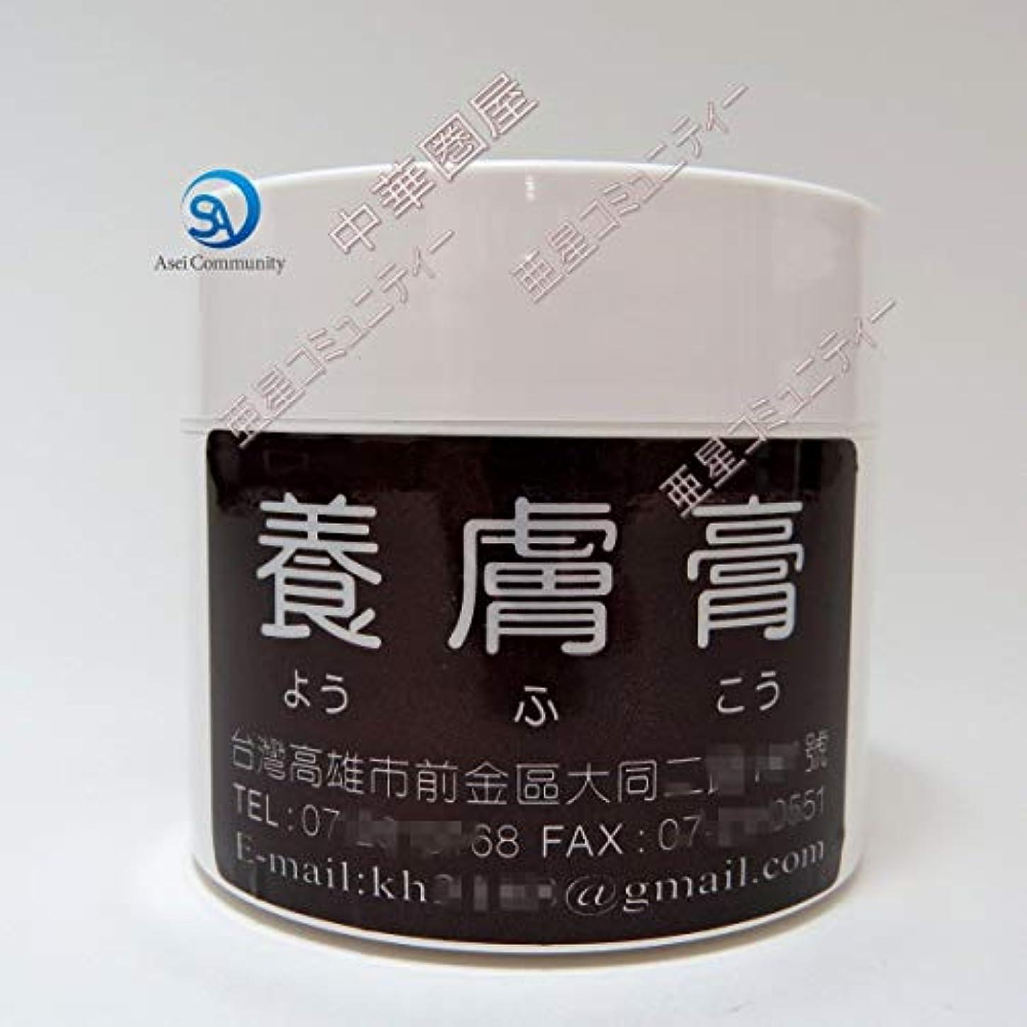 説明する面倒ベギン台湾お土産 台湾 高雄 ようふこう 養膚膏 120g