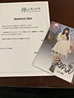 上村莉菜 サイン入りポストカード
