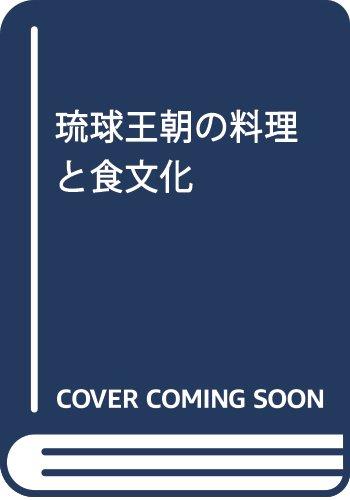 琉球王朝の料理と食文化