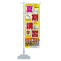 夏期講習 のぼり旗 サイズ選べます(ジャンボ90x270cm 左チチ)