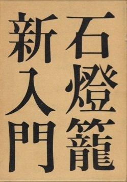 石燈籠新入門 (1970年)