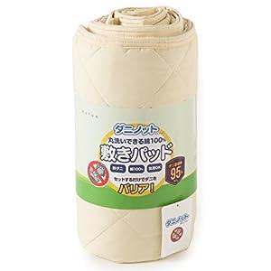 mofua 敷きパッド ダニノット(R)使用 ...の関連商品2