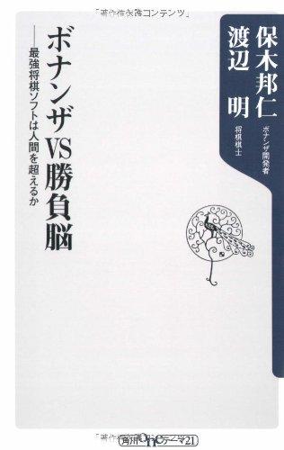 ボナンザVS勝負脳―最強将棋ソフトは人間を超えるか (角川oneテーマ21)の詳細を見る