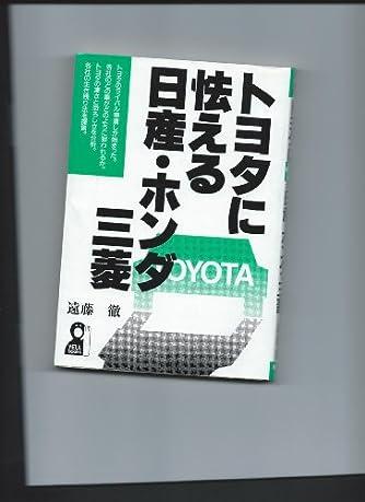 トヨタに怯える日産・ホンダ・三菱 (Yell books)