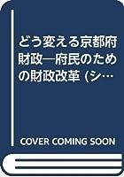 どう変える京都府財政―府民のための財政改革 (シリーズ京都府政研究2002)