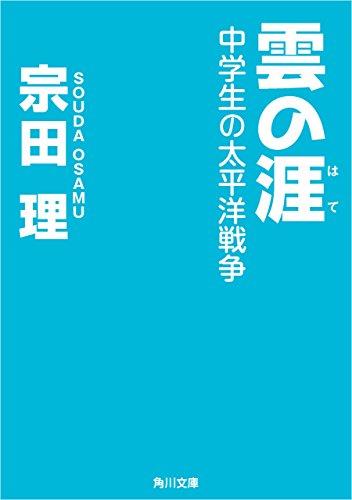 雲の涯 中学生の太平洋戦争 (角川文庫)の詳細を見る