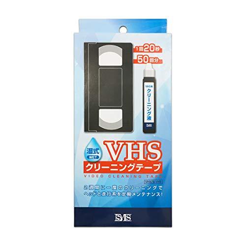 【湿式タイプ】 VHS クリーニングテープ クリーナー ヘッドクリーナー 湿式 ビデオ ビデオデッキクリーナーは乾式より湿式がおススメ