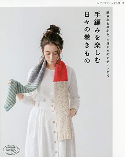 手編みを楽しむ  日々の巻きもの (レディブティックシリーズ)