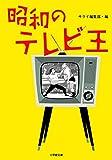昭和のテレビ王 (小学館文庫) 画像