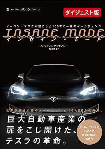 【無料ダイジェスト版】INSANE MODE インセイン・モード イーロン・マスクが起こした100年に一度のゲームチェンジ (ハーパーコリンズ・ノンフィクション)