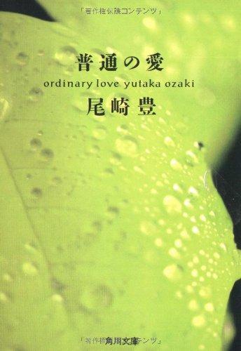 普通の愛 (角川文庫)の詳細を見る