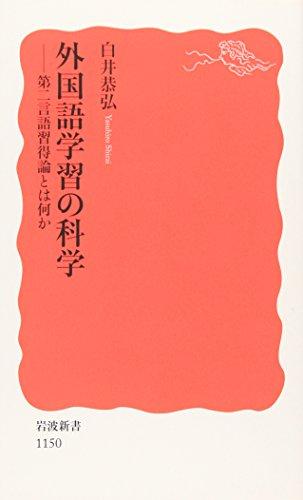 外国語学習の科学—第二言語習得論とは何か (岩波新書)